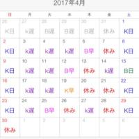川越 美容室 kitaro 横田 シフト