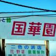 大阪へドライブがてらに出かけた 親戚&国華園&泉南のイオンモール