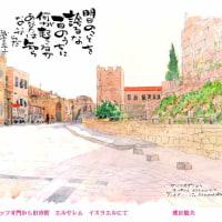 ヤッフォ門からダビデの塔へ スケッチ散歩