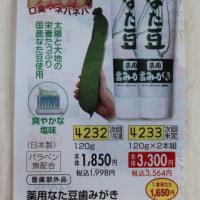 チラシ・薬用なた豆歯みがき