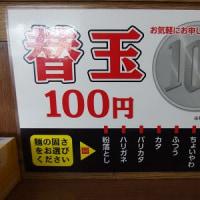 麺や つかさ(青森県五所川原市)