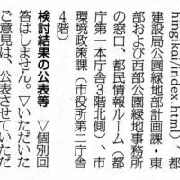武蔵野公園の整備計画パブリックコメント募集 3/1~3/15
