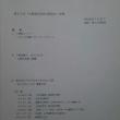 大貫地区活性化委員会(第29回)