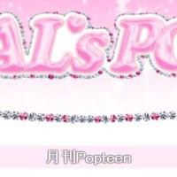 Popteen 2017年4月号 雑誌 予約開始! 表紙:AAA 発売日:3月1日