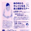 """""""山田まりやさん""""をゲストに「体の中からキレイになる」食と健康セミナーを開催します♪(#^^#)~No.458"""