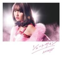【詳細】AKB48 47thシングル「シュートサイン」3/15発売 ※ジャケ写、C/W曲タイトル&各グループ選抜が発表!