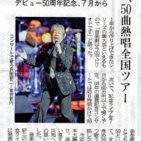神戸新聞「50曲熱唱ツアー」