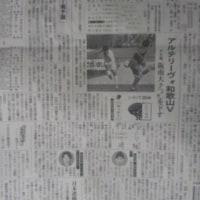 全社ラインメール青森戦翌日の岩手日報