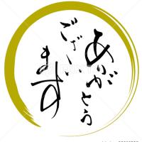 ○筆文字デザイン処こんにち和○3.9セレクト☆「ありがとうございます(まる)」筆文字デザイン