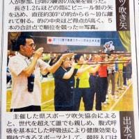 スポーツ吹き矢出水で県大会の新聞記事紹介・・・6月15日 南日本新聞