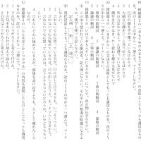 桜のテスト演習:国語 3 @6213