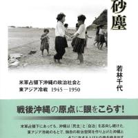 【合評会のご案内】若林千代さん著『ジープと砂塵ー米軍占領下沖縄の政治社会と東アジア冷戦1945-1950』