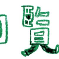 サッポロサトランド そば打ち体験 12/4