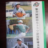 少年野球大会    藁回収作業