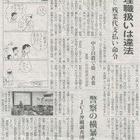 #akahata 店長の管理職扱いは違法 静岡地裁/「ほっともっと」側に 残業代支払い命令・・・今日の赤旗記事