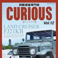 四駆道楽専門誌CURIOUS VOL12は12月15日に発売開始の予定です。