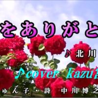 ♪・ 愛をありがとう/ 北川大介// kazu宮本