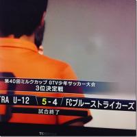 ミルクカップ第40回GTV少年サッカー大会♪