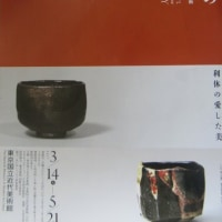 茶碗の中の宇宙/楽家一子相伝の芸術