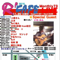 R'CAFE Monthly LIVE♪No.73🎵11月26日(土曜日)お誘い🎵