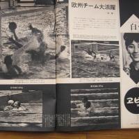 50年前の東京オリンピック⑤