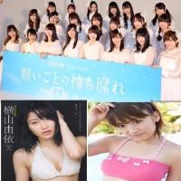 AKB48総監督、横山由依が語る48枚目シングル「願いごとの持ち腐れ」