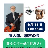 濱大郎 歌声の会6月