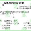 2017年万馬券(019)