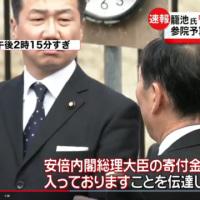 籠池理事長「安倍総理から100万円の寄付を受け取った」「国会で証言する」。これでも国会に呼ばないつもりか、自民党!