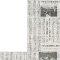 #akahata 中卒まで医療費無料に/滋賀県に「明るい会」が予算要望・・・今日の赤旗記事