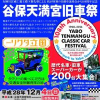 12/4(日)の谷保天満宮旧車祭りに参加します!