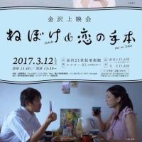 3月12日(日)13時〜金沢21世紀美術館・シアター21【「ねぼけ」「恋の手本」金沢上映会】