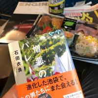 TOKIOとセーネン…の巻