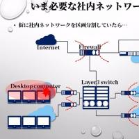 そろそろ、企業は本気で社内ネットワークをFirewallで区画化することを考えるべきだ