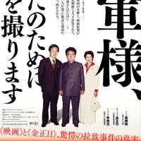 熱風!韓国LEGENDS(98) 果たして拉致か?亡命か?「将軍さま、あなたのために映画を撮ります」
