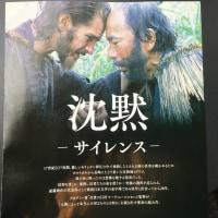 ユルシネマ日記・・『沈黙-サイレンス-』