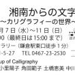 鎌倉の作品展ご案内