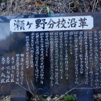 福島県 棚倉町 高野小学校 瀬ヶ野分校