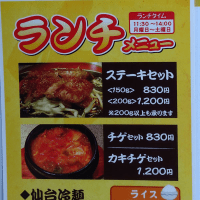 焼肉酒家『弁慶』さんでランチ(その2)