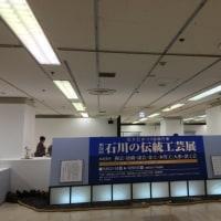石川の伝統工芸展開催中です。