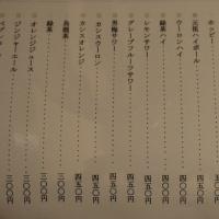 八甲田食堂(青森県弘前市)