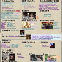 7/1Sat  音楽魂(OTORAKU SOUL)@上野水上音楽堂
