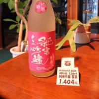 越の誉 純米吟醸 春酒入荷。