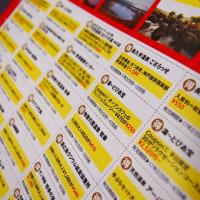 「東海ウォーカー3月号」スーパー銭湯&日帰り湯特集