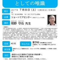 7・8 於東京・ワークショップのお知らせ