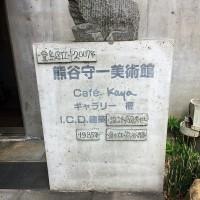 熊谷守一美術館