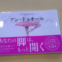 1月 バレエ・ピラティス ☆キャンペーン