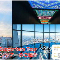 Rs:2017 team106 Supporters tour 第3戦オプションツアー公開
