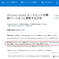 Windows Server 2012R2 マンスリー品質ロールアップ(KB4012216)がインストールできない原因調査に取り掛かります。(その2)