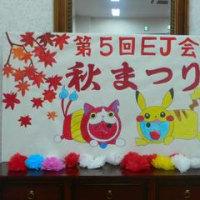 第5回 EJ会 秋祭り vol.2